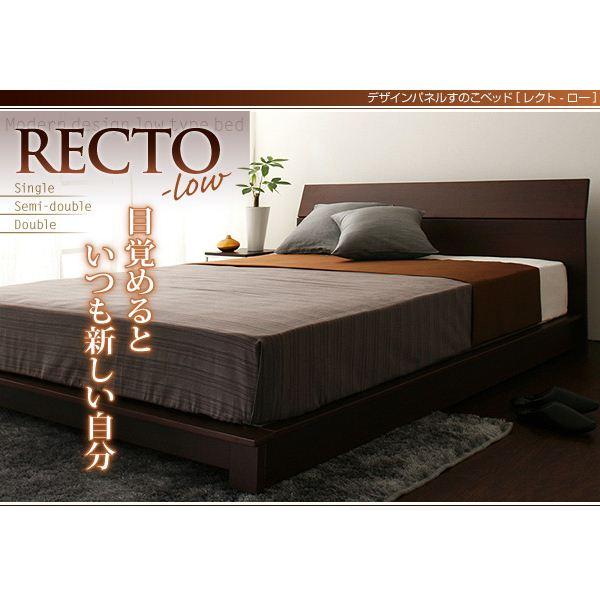 すのこベッド シングル【RECTO-low】【フレームのみ】 ダークブラウン デザインパネルすのこベッド【RECTO-low】レクト・ロー【代引不可】