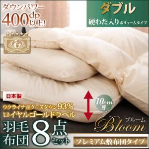 布団8点セット ダブル【Bloom】ブラック ボリュームタイプ 日本製ウクライナ産グースダウン93% ロイヤルゴールドラベル羽毛布団8点セット 【Bloom】ブルーム
