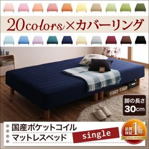 脚付きマットレスベッド シングル 脚30cm パウダーブルー 新・色・寝心地が選べる!20色カバーリング国産ポケットコイルマットレスベッド【代引不可】