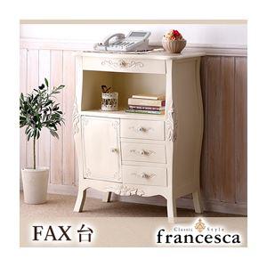 電話台/FAX台【francesca】ホワイト アンティーク調クラシック家具シリーズ【francesca】フランチェスカ:FAX台【代引不可】