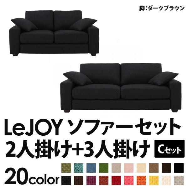 ソファーセット 【Cセット】2人掛け+3人掛け【LeJOY ワイドタイプ】 ジェットブラック 脚:ダークブラウン 【リジョイ】:20色から選べる!カバーリングソファ
