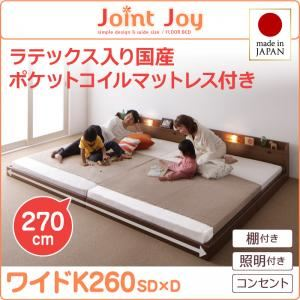 連結ベッド ワイドキング260【JointJoy】【天然ラテックス入日本製ポケットコイルマットレス】ブラウン 親子で寝られる棚・照明付き連結ベッド【JointJoy】ジョイント・ジョイ【代引不可】