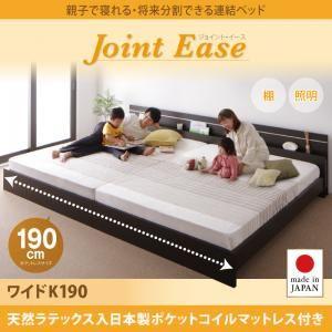 連結ベッド ワイドキング190【JointEase】【天然ラテックス入日本製ポケットコイルマットレス】ホワイト 親子で寝られる・将来分割できる連結ベッド【JointEase】ジョイント・イース【代引不可】
