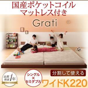フロアベッド ワイドK220【Grati】【国産ポケットコイル付き】 オークホワイト ずっと使える・将来分割出来る・シンプルデザイン大型フロアベッド 【Grati】グラティー