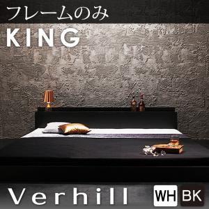 フロアベッド キング【Verhill】【フレームのみ】 ブラック 棚・コンセント付きフロアベッド【Verhill】ヴェーヒル