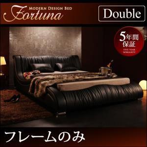 ベッド ダブル【Fortuna】【フレームのみ】 ブラック モダンデザイン・高級レザー・デザイナーズベッド【Fortuna】フォルトゥナ【代引不可】