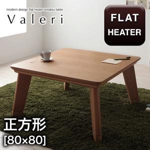【単品】こたつテーブル 正方形(80×80cm)【Valeri】ウォールナットブラウン モダンデザインフラットヒーターこたつテーブル【Valeri】ヴァレーリ【代引不可】