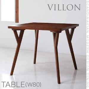 【単品】ダイニングテーブル【VILLON】ブラウン 北欧モダンデザインダイニング【VILLON】ヴィヨン/テーブル(W80)