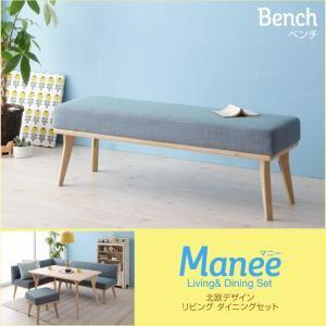 【ベンチのみ】ダイニングベンチ ライトブルー【Manee】 北欧デザインリビングダイニング【Manee】マニー ベンチ