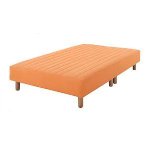 脚付きマットレスベッド セミダブル 脚15cm サニーオレンジ 新・色・寝心地が選べる!20色カバーリングポケットコイルマットレスベッド