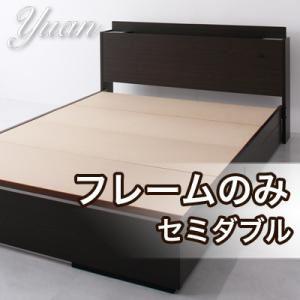 収納ベッド セミダブル【Yuan】【フレームのみ】 ナチュラル モダンライト・コンセント付き収納ベッド【Yuan】ユアン【代引不可】