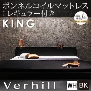 フロアベッド キング【Verhill】【ボンネルコイルマットレス:レギュラー付き】 フレームカラー:ブラック マットレスカラー:アイボリー 棚・コンセント付きフロアベッド【Verhill】ヴェーヒル
