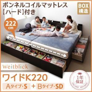 収納ベッド ワイドK220【Weitblick】【ボンネルコイルマットレス:ハード付き】 ホワイト Aタイプ:S+Bタイプ:SD 連結ファミリー収納ベッド 【Weitblick】ヴァイトブリック【代引不可】