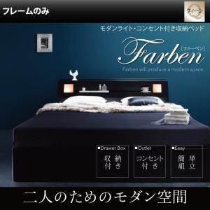 収納ベッド クイーン【フレームのみ】【ホワイト】 モダンライト・コンセント付き収納ベッド【Farben】ファーベン【代引不可】