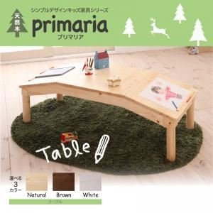 【単品】テーブル【色:ブラウン】 天然木シンプルデザインキッズ家具シリーズ【Primaria】プリマリア テーブル【代引不可】