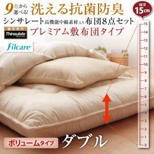 布団8点セット ダブル シルバーアッシュ 9色から選べる! 洗える抗菌防臭 シンサレート高機能中綿素材入り布団 8点セット プレミアム敷き布団タイプ: ボリュームタイプ