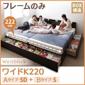 収納ベッド ワイドK220【Weitblick】【フレームのみ】 ホワイト Aタイプ:SD+Bタイプ:S 連結ファミリー収納ベッド 【Weitblick】ヴァイトブリック【代引不可】