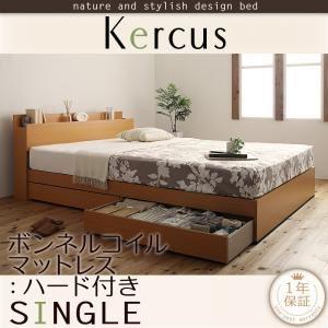 収納ベッド シングル【Kercus】【ボンネルコイルマットレス:ハード付き】 ナチュラル 棚・コンセント付き収納ベッド【Kercus】ケークス【代引不可】