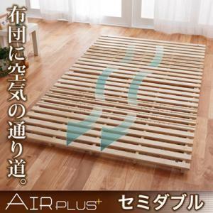 すのこベッド セミダブル【AIR PLUS】通気孔付きスタンド式すのこベッド【AIR PLUS】エアープラス【代引不可】