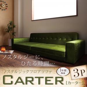 ソファー 3人掛け【モケットグリーン】 ノスタルジックフロアソファ【CARTER】カーター