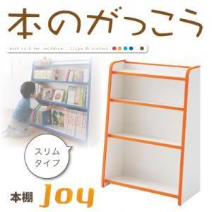 本棚 スリムタイプ【joy】ホワイト ソフト素材キッズファニチャーシリーズ 本棚【joy】ジョイ【代引不可】