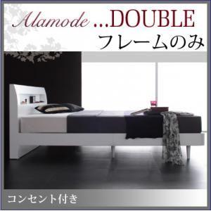 すのこベッド ダブル【Alamode】【フレームのみ】 ホワイト 棚・コンセント付きデザインすのこベッド【Alamode】アラモード