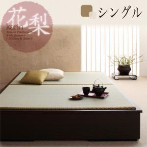 収納ベッド シングル【ダークブラウン】 モダンデザイン畳収納ベッド【花梨】Karin【代引不可】