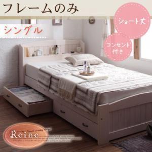 収納ベッド シングル【Reine】【フレームのみ】 ショート丈天然木カントリー調コンセント付き収納ベッド【Reine】レーヌ【代引不可】