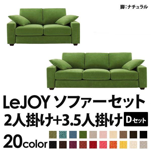 ソファーセット 【Dセット】2人掛け+3.5人掛け【LeJOY ワイドタイプ】 グラスグリーン 脚:ナチュラル 【リジョイ】:20色から選べる!カバーリングソファ