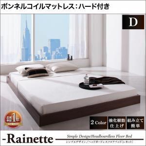 フロアベッド ダブル【Rainette】【ボンネルコイルマットレス:ハード付き】 ブラック シンプルデザイン/ヘッドボードレスフロアベッド【Rainette】レネット