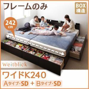 収納ベッド ワイドK240【Weitblick】【フレームのみ】 ダークブラウン Aタイプ:SD+Bタイプ:SD 連結ファミリー収納ベッド 【Weitblick】ヴァイトブリック【代引不可】