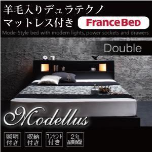 収納ベッド ダブル【Modellus】【羊毛入りデュラテクノマットレス付き】 ブラック モダンライト・コンセント収納付きベッド【Modellus】モデラス【代引不可】