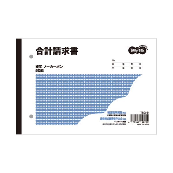 (まとめ)TANOSEE 合計請求書 2枚複写 ノーカーボン B6・ヨコ型 50組 80冊