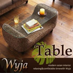 【単品】テーブル ウォーターヒヤシンスシリーズ【Wyja】ウィージャ テーブル【代引不可】