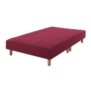 脚付きマットレスベッド シングル 脚22cm ワインレッド 新・色・寝心地が選べる!20色カバーリングポケットコイルマットレスベッド