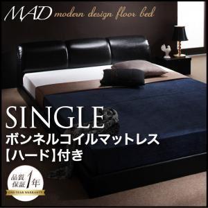 フロアベッド シングル【MAD】【ボンネルコイルマットレス:ハード付き】 ブラック モダンデザインフロアベッド【MAD】マッド【代引不可】