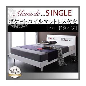 すのこベッド シングル【Alamode】【ポケットコイルマットレス:ハード付き】 ホワイト 棚・コンセント付きデザインすのこベッド【Alamode】アラモード【代引不可】