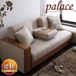 ソファーベッドマルチソファベッド【Palace】パレス