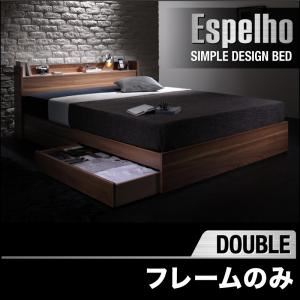 収納ベッド ダブル【Espelho】【フレームのみ】 ウォルナットブラウン ウォルナット柄/棚・コンセント付き収納ベッド【Espelho】エスペリオ
