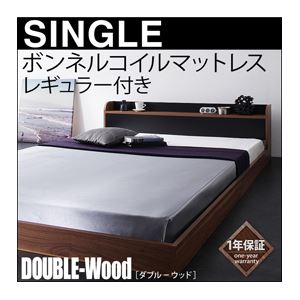 フロアベッド シングル【DOUBLE-Wood】【ボンネル:レギュラー付き】フレームカラー:ウォルナット×ブラック マットレスカラー:アイボリー 棚・コンセント付きバイカラーデザインフロアベッド【DOUBLE-Wood】ダブルウッド
