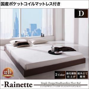 フロアベッド ダブル【Rainette】【国産ポケットコイルマットレス付き】 ブラック シンプルデザイン/ヘッドボードレスフロアベッド【Rainette】レネット