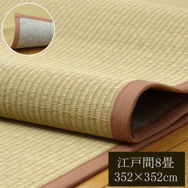 無染土 い草上敷 『DX素肌美人』 江戸間8畳(352×352cm)(裏:不織布張り)