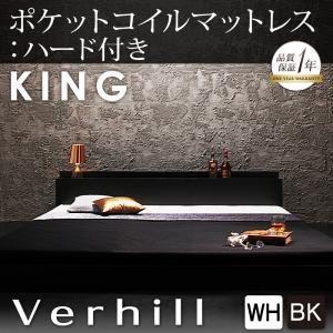 フロアベッド キング【Verhill】【ポケットコイルマットレス:ハード付き】 ホワイト 棚・コンセント付きフロアベッド【Verhill】ヴェーヒル