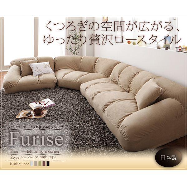 ソファーセット ロータイプ【Furise】右コーナーセット ブラック フロアコーナーソファ【Furise】フリーゼ【代引不可】