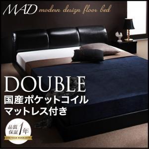 フロアベッド ダブル【MAD】【国産ポケットコイルマットレス付き】 ブラック モダンデザインフロアベッド【MAD】マッド