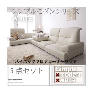 ソファーセット【WHITE】ホワイト シンプルモダンシリーズ【WHITE】ホワイト ハイバックフロアコーナーソファ5点【代引不可】