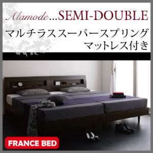 すのこベッド セミダブル【Alamode】【マルチラススーパースプリングマットレス付き】 ウェンジブラウン 棚・コンセント付きデザインすのこベッド【Alamode】アラモード