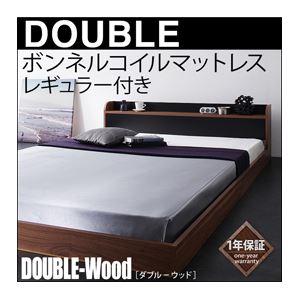 フロアベッド ダブル【DOUBLE-Wood】【ボンネル:レギュラー付き】フレームカラー:ウォルナット×ブラック マットレスカラー:ブラック 棚・コンセント付きバイカラーデザインフロアベッド【DOUBLE-Wood】ダブルウッド