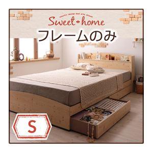 収納ベッド シングル【Sweet home】【フレームのみ】 ナチュラル カントリーデザインのコンセント付き収納ベッド【Sweet home】スイートホーム