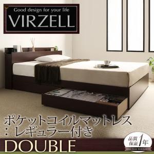 収納ベッド ダブル【virzell】【ポケットコイルマットレス:レギュラー付き】 フレームカラー:ダークブラウン マットレスカラー:ブラック 棚・コンセント付き収納ベッド【virzell】ヴィーゼル